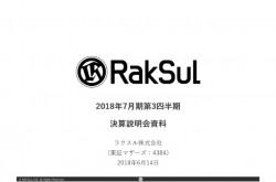 ラクスル、上場後初の決算説明会 BtoBプラットフォームとして参入業界拡大を推進