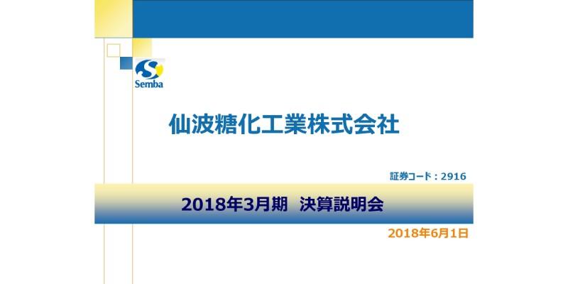 仙波糖化工業、営業利益は前年比28.6%増 龍和食品の新規連結で売上高200億円を目指す
