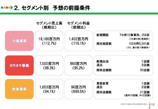 uchiyama4q (18)