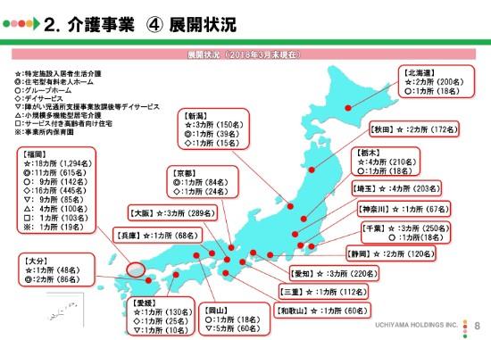 uchiyama4q (8)