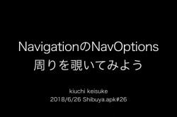 """Androidアプリの画面遷移をより簡単にする、「Navigation」の実装方法と""""NavOptions""""の使い方"""