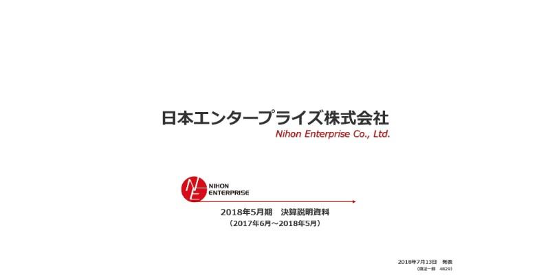 日本エンタープライズ、18年は不調の2事業譲渡で収益性改善 福島子会社は県公募事業に採択