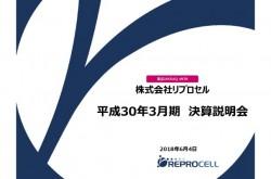 リプロセル、再生医療で進展 ステムカイマル治験計画申請は18年度中が目標