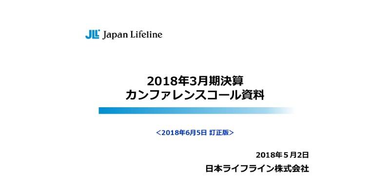 日本ライフライン、心房細動関連自社商品が続伸し18年は増益 今期は仕入商品増で利益率低下