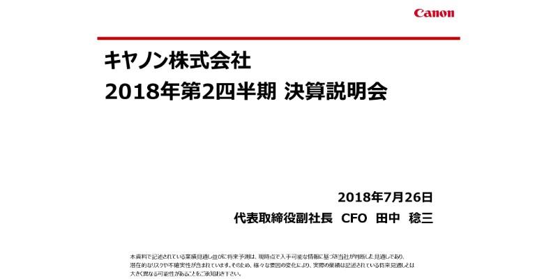キヤノン、18年2Qは産業機器事業の営業利益が84.9%増 半導体露光装置の販売好調が寄与