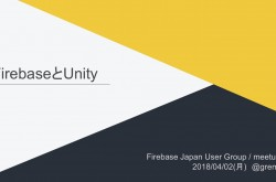 UnityでFirebaseを使う時に抑えておきたい仕組みと機能