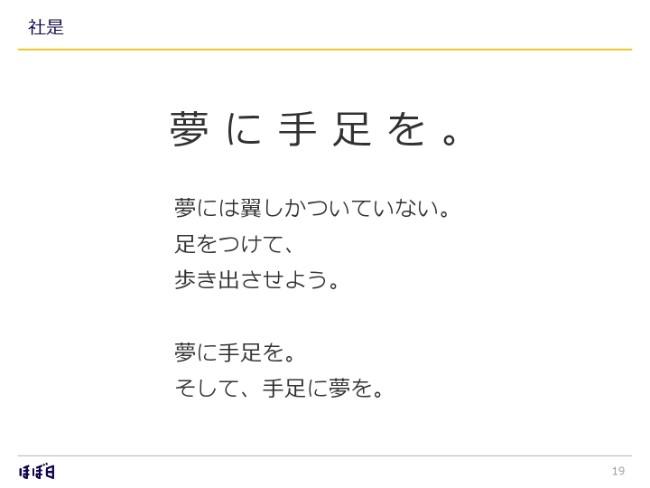 hobonichi3q-019