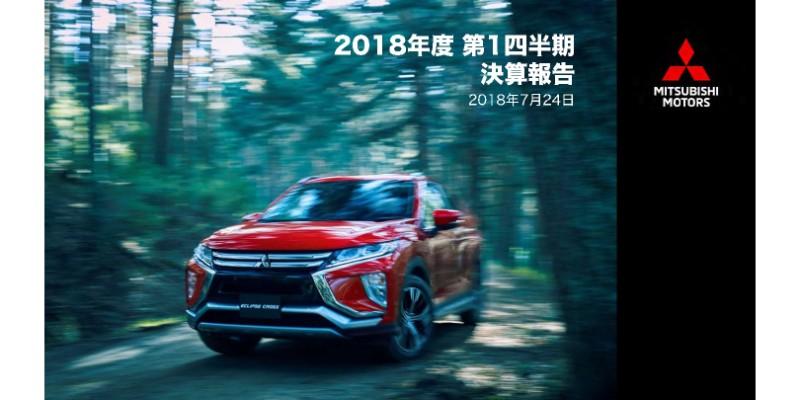 三菱自動車、1Qは前年比で売上27%増 販売台数、利益の主要項目いずれも増加