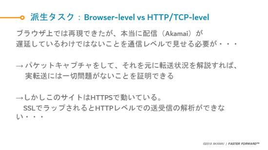 th_[2-1]20180621-akamai-techconf-tai-059