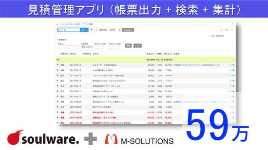 th_M-SOLUTIONS-033