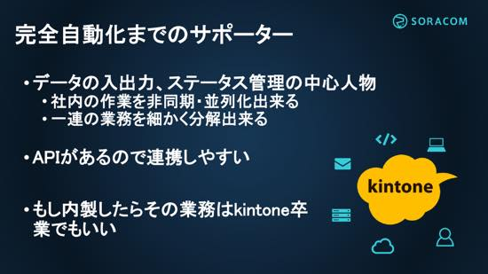 th_kintone-soracom-2-180621015423-020