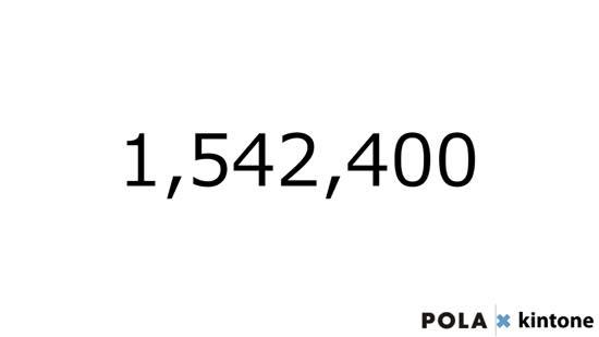 th_pola-kintone-180621012911-002