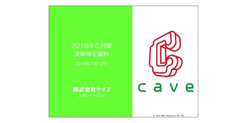 ケイブ、通期売上高は23.6億円 e-スポーツ展開に向け「Cスポーツプロジェクト」を始動