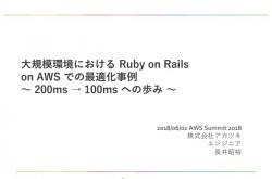 "Ruby on Rails × AWS 大規模モバイルゲームのインフラを""さらに""高速化するためにやったこと"