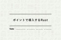 Rustがわかるのは社内に自分だけ それでも業務で使うためのTips