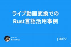 Rustで作るライブ動画変換 pixivエンジニアが教える、よかったところ・ハマったところ