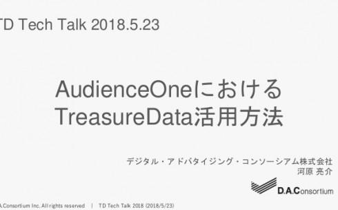 月間4.8億ユニークブラウザ、9,000万広告ID 国内最大級のDMPが語る、TreasureDataの使い方
