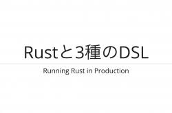 Rustで作る3種のDSL 使いどころから構築方法まで