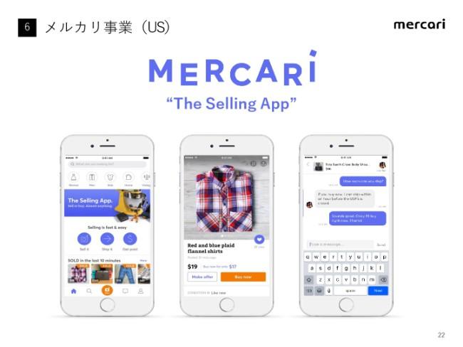 mercari20184q (22)