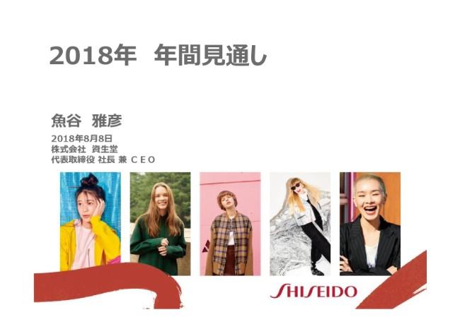 shiseido2q-019