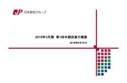 日本郵政、1Q純利益は前期比18.2%増 「ゆうパック」「ゆうパケット」が増加基調を維持