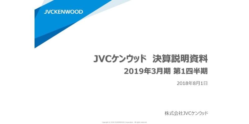 JVCケンウッド、1Q売上収益は黒字で着地 オートモーティブ・パブリックサービスがけん引