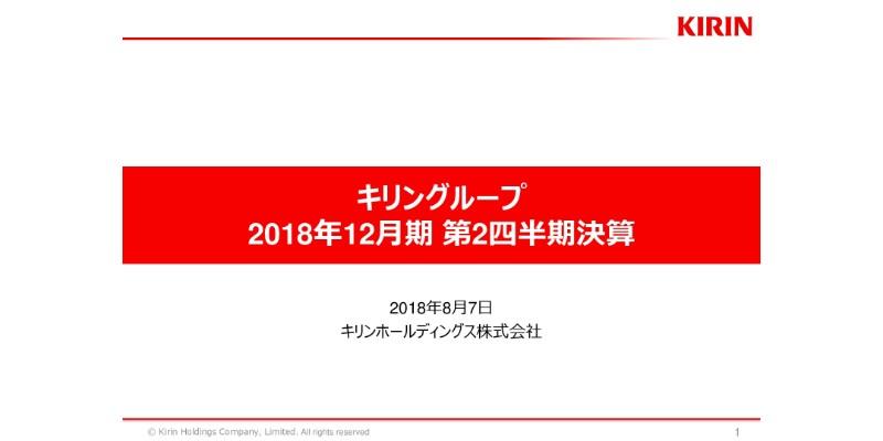 キリンHD、上期売上収益は前年比401億円増 「一番搾り」「本麒麟」がけん引