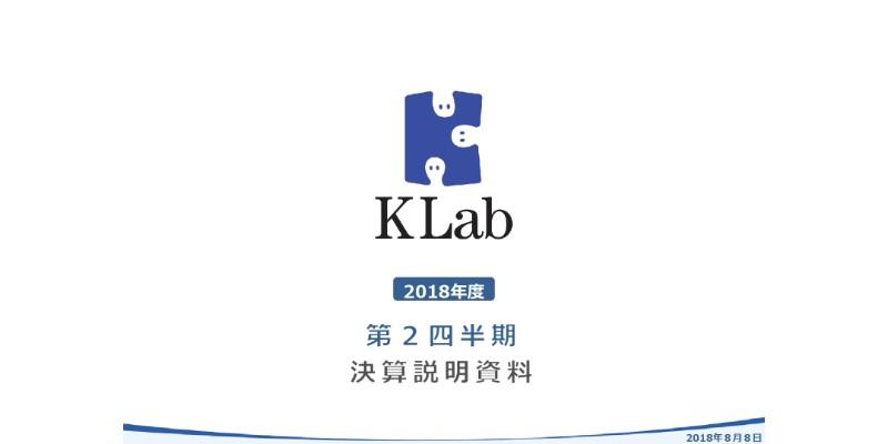 KLab、上期は前年同期比で増収増益 「東京ゲームショウ」で過去最大規模の出展を予定