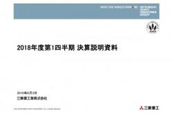 三菱重工業、1Q売上収益は9,061億円で着地 通期見通しは期初公表値を据え置き