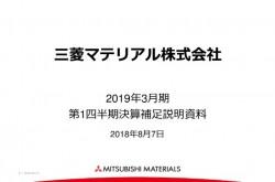 三菱マテリアル、1Q売上高は前年同期比867億円増 金属事業がけん引