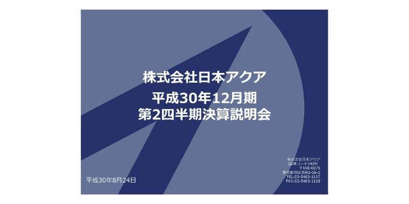 日本アクア、上期売上高は対前年5.5%増 24時間全館空調システム「風運時」を展開