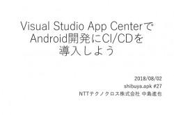 Visual Studio APP Centerを使ってAndroid開発にCI/CDを導入する