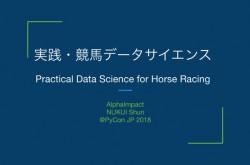 【PyCon JP 2018】データサイエンスで競馬の結果を予測する、機械学習モデルの構築プロセス