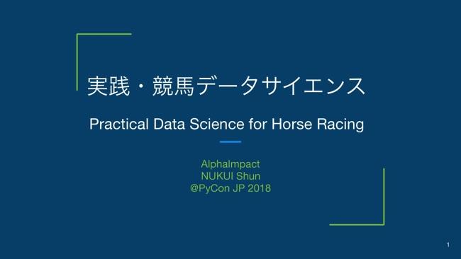 学習 競馬 機械