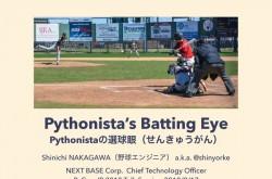 "【PyCon JP 2018】「野球エンジニア」が説く、エンジニアリングにおける""選球眼""の大切さ"