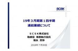 SCSK、1Qの過去最高収益を更新 各業界のIT投資需要の増加等により増収増益