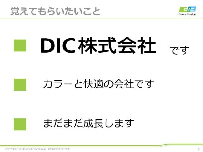dic_2018ir-002