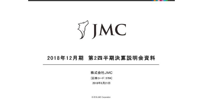 JMC、2Qは全事業セグメントで増収増益 今後は医療分野も事業の大きな柱に