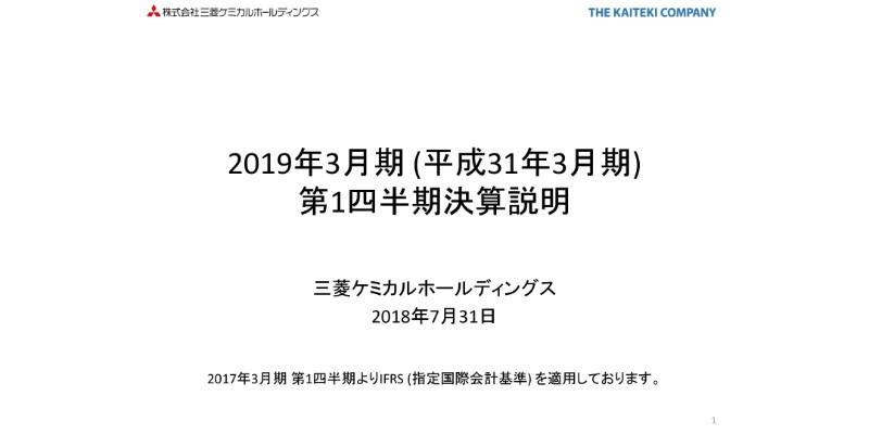三菱ケミカルHD、四半期利益は前年比22%増の581億円 1Qでの過去最高益に