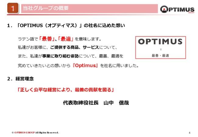 optimusg_new-004