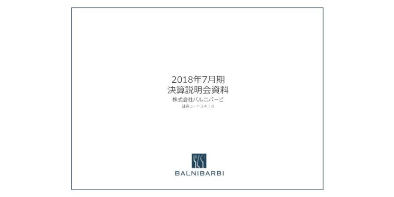 バルニバービ、通期営業利益は前年比70.3% 佐藤裕久社長が語る覚悟と未来