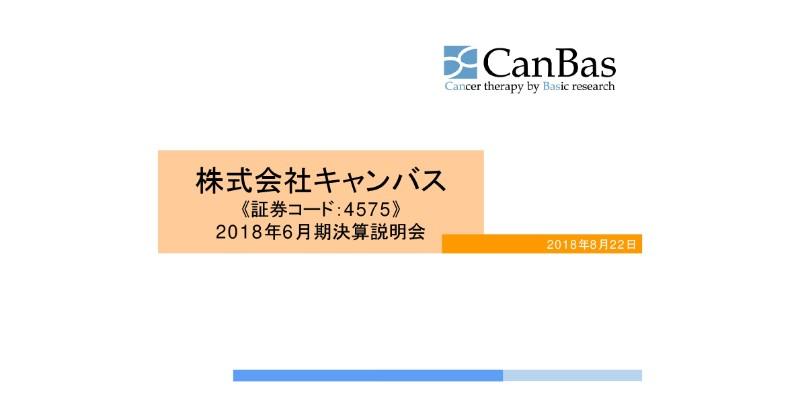 キャンバス、通期事業収益は1.1億円 Stemlineとの「CBS9106」提携契約を拡大・延長