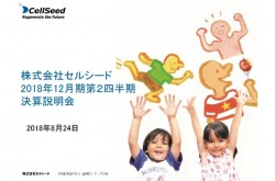 セルシード、上期売上高は3.4億円 食道再生上皮シートは症例登録終了