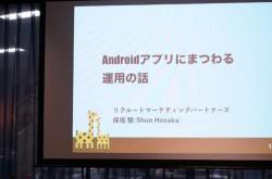 「キッズリー」のエンジニアが語る、Androidアプリにおけるリリース周りの舞台裏