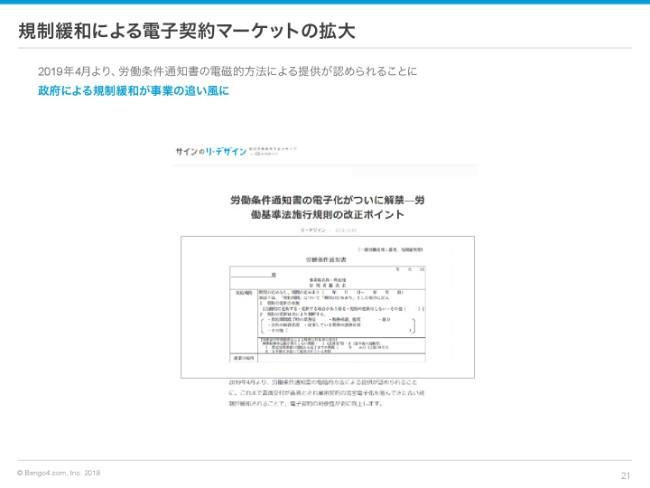 bengo4com-022