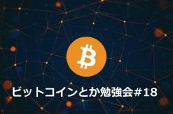 日本でBitcoin決済できる店は5万店以上 数字から読み解く仮想通貨の今
