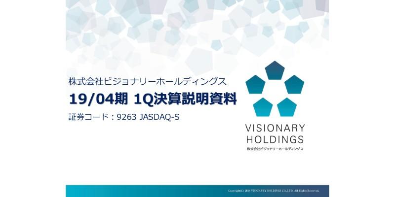 ビジョナリーHD、1Qの経常益は前年比40.4%増 今後は次世代型店舗を推進