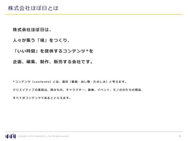 hobonichi20184q-004