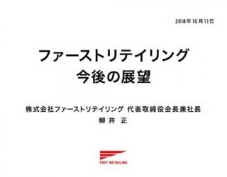 ユニクロ柳井氏「サプライチェーンをゼロからつくり革える」超情報化時代の戦い方