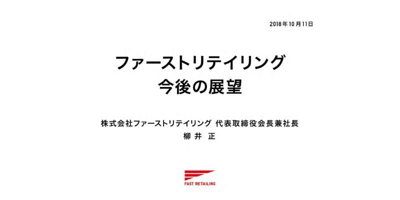 ユニクロ柳井氏「サプライチェーンをゼロからつくり革(か)える」超情報化時代の戦い方